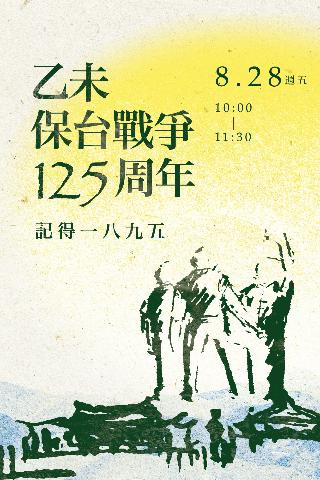 乙未保台戰爭 125 周年紀念活動