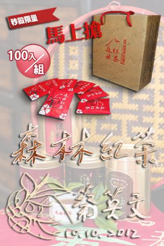 日月潭森林紅茶茶包禮盒 ( 每包2公克±5%)(100包入/盒)(市價:3000元/盒)