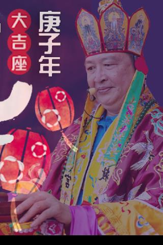 指微道壇慶讚中元法會農曆7月1日
