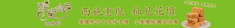 明月清風糕餅店 - 酸甜盒子鳳梨舒