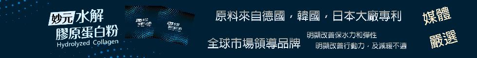 妙元水解膠原蛋白粉-全球市場領導品牌