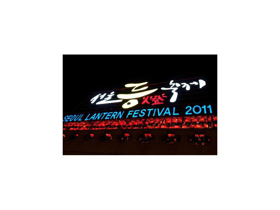 《2011首爾燈節》想去看看的人要盡快呀~
