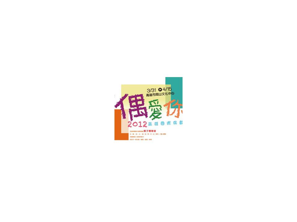 偶愛你-2012高雄國際偶戲節