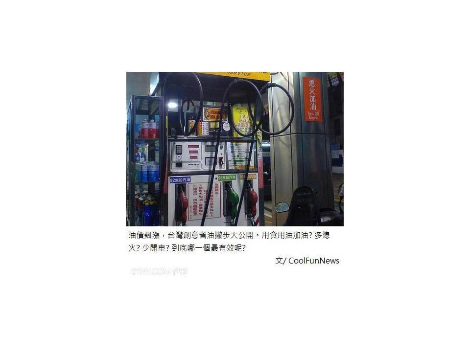 台灣油價亂漲一通!   民眾創意省油撇步百出
