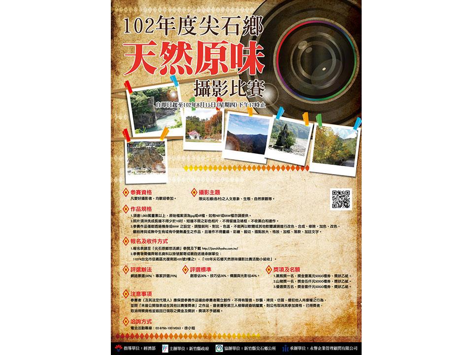 「102年尖石鄉天然原味」攝影比賽
