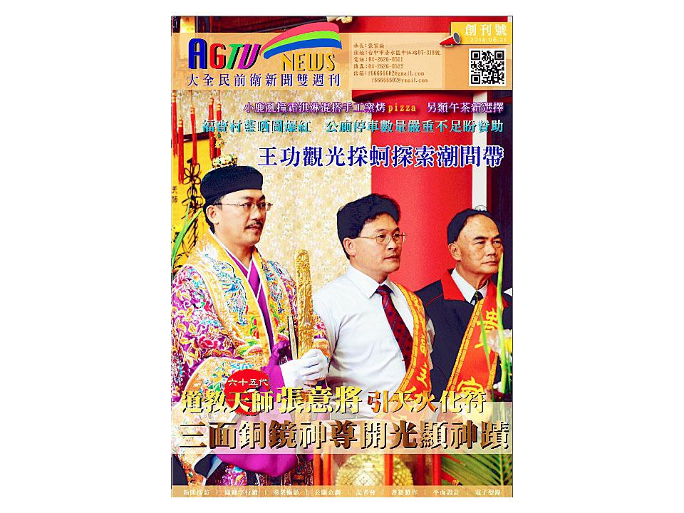 大全民前衛新聞雙週刊EDM 20140615首刊號