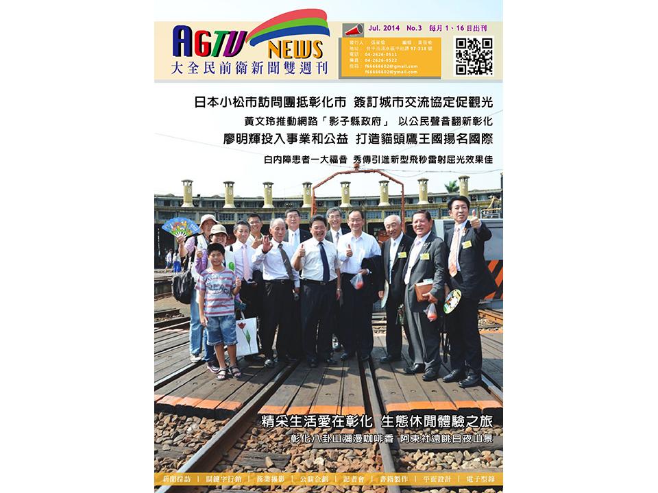 大全民前衛新聞雙週刊 EDM 20140716