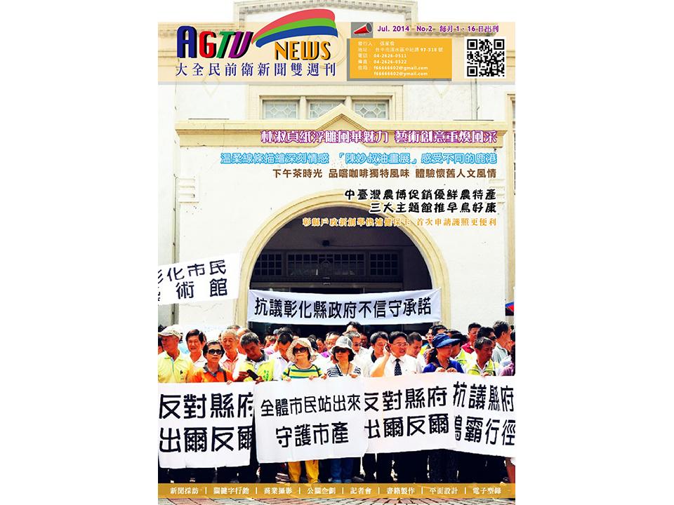 大全民前衛新聞雙週刊 EDM 20140701