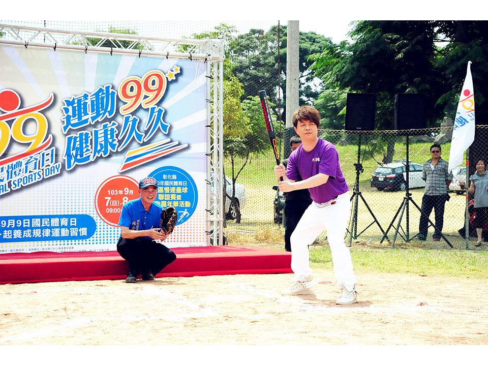 彰化慢速壘球聯誼賽開幕 邀請翁立友與職棒球員開球