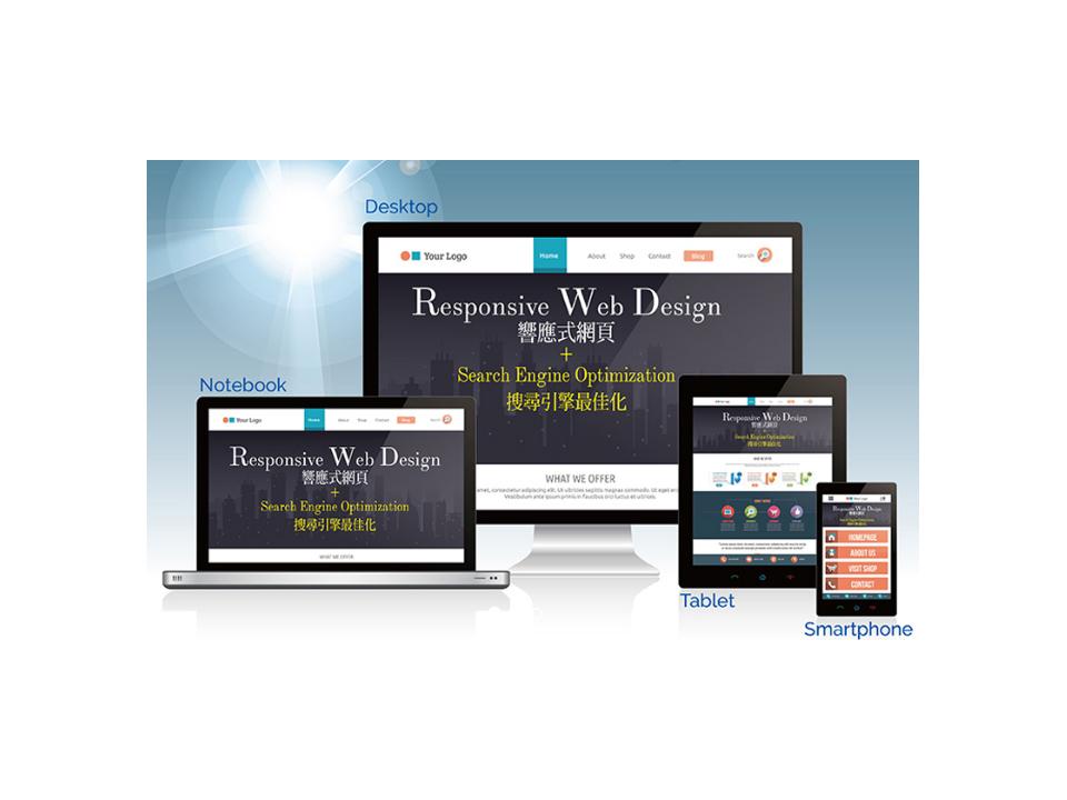 宅妝利用RWD響應式網頁的五大優勢