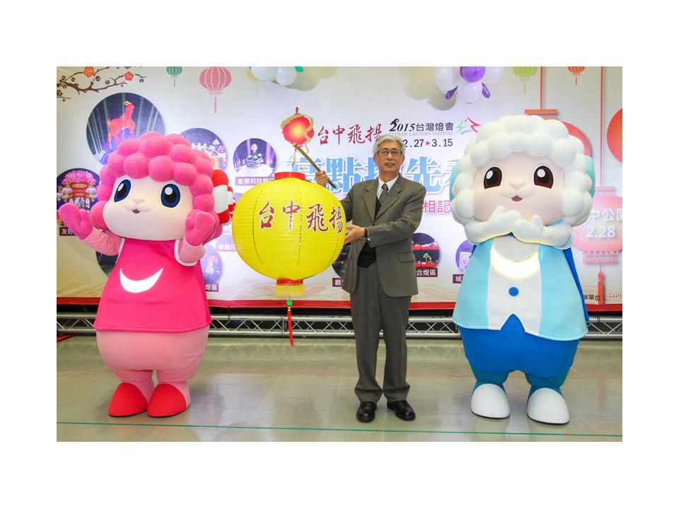 2015臺灣燈會2月27日登場 吉祥物搶先亮相