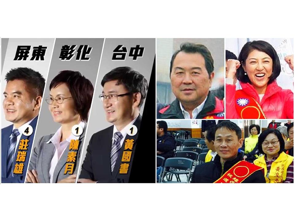 立委補選綠3藍2維持現狀 線西鄉長重選無黨黃浚豪勝