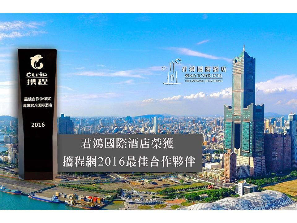君鴻國際酒店榮獲最佳合作夥伴