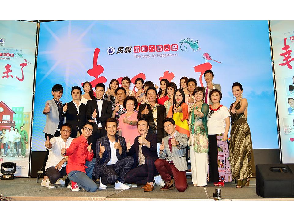 民視《幸福來了》盛大首映 王瞳暌違4年再回歸