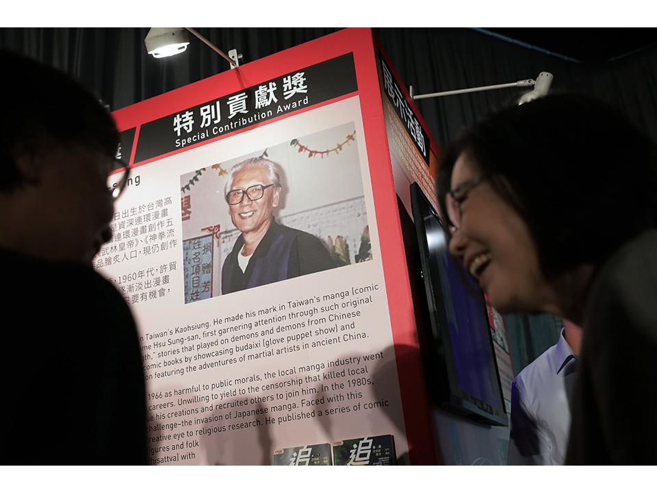 第八屆金漫獎頒獎典禮 蔡英文:台灣漫畫產業的重視