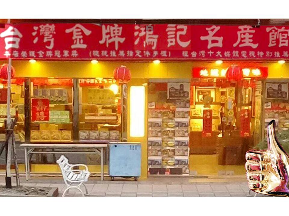 台北伴手禮十大名店-台灣金牌鴻記名產館專訪