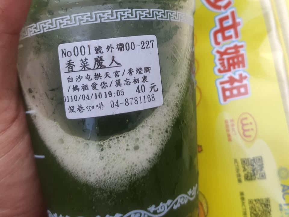 媽祖愛你!被塞抹茶飲「香菜魔人」網曝:是北斗名產