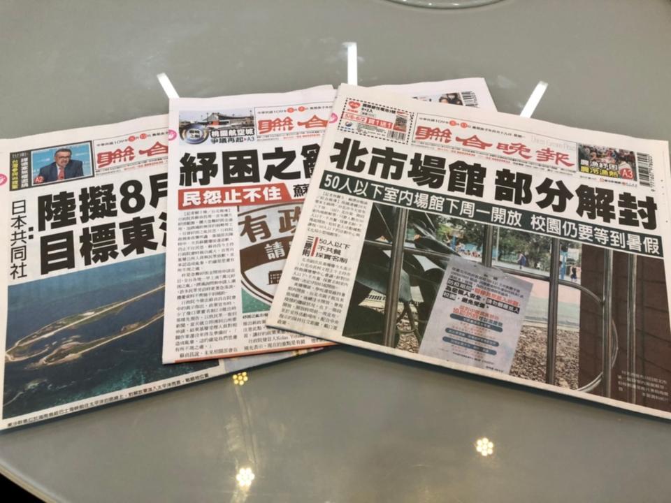 震撼!創刊32年《聯合晚報》宣布6月2日起停刊