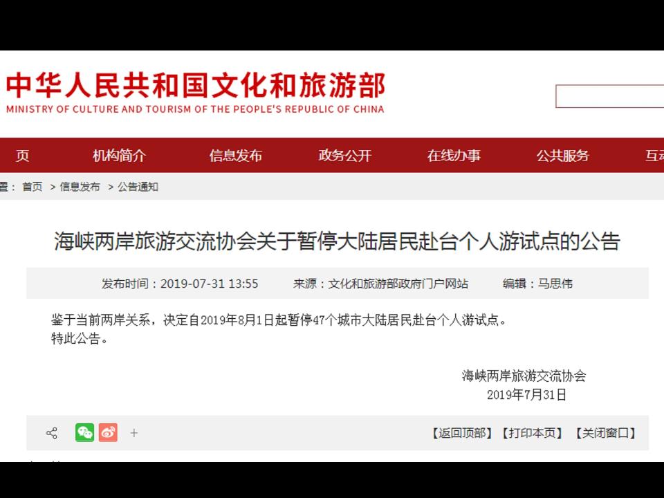 打壓台灣不利中國 官方證實停發47城市來台自由行簽證