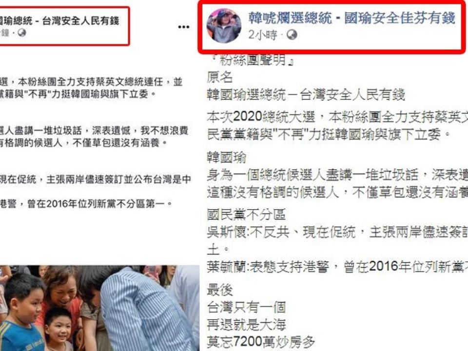 韓唬爛選總統-國瑜安全佳芬有錢 挺韓粉專突倒戈!支持小英