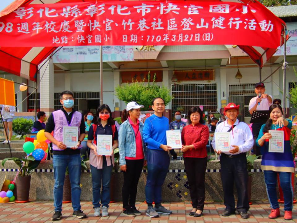 彰化快官國小98周年校慶 媒合社區低碳健走打造健康