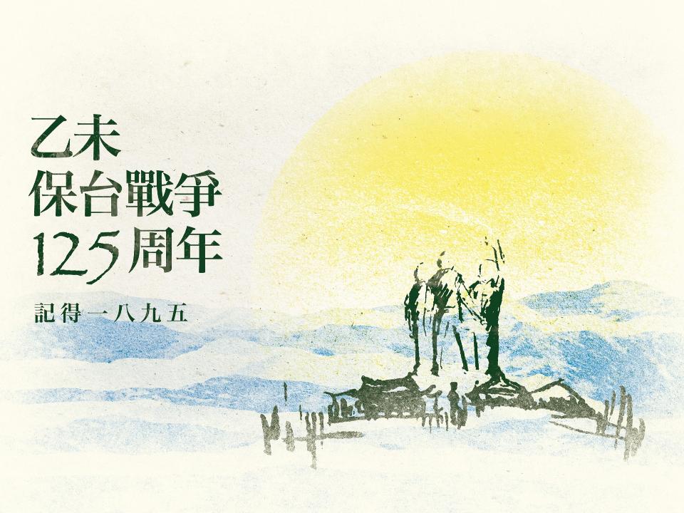 紀念乙未戰爭125周年 知名音樂家及詩人共譜朗動四部曲