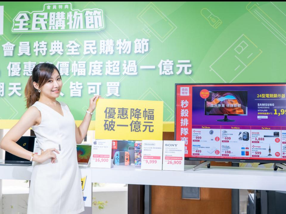 燦坤購物節降幅破億元 全國電子摔盤1元迎戰