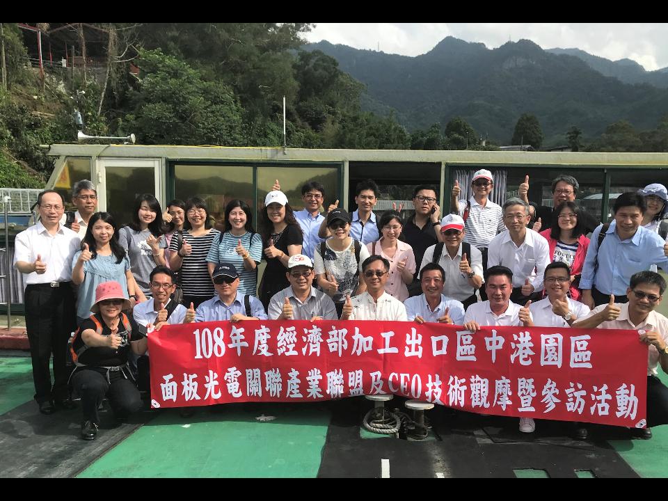 中港加工區面板光電聯盟暨CEO聯合參訪
