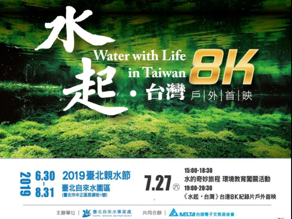 2019臺北親水節主題活動「《水起.台灣》8K戶外首映」