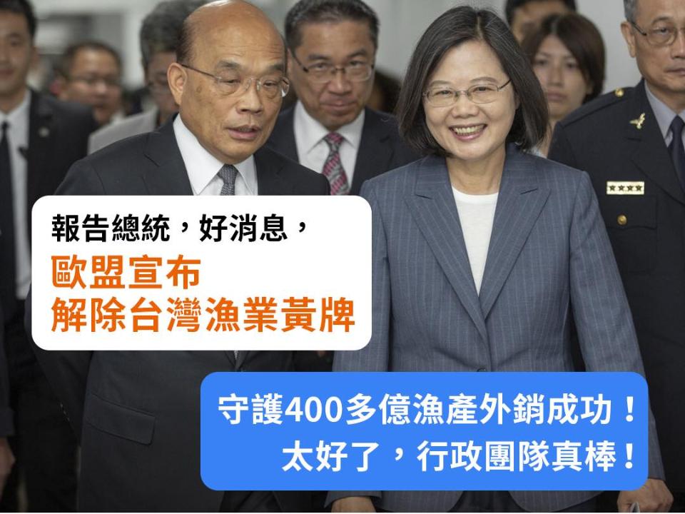 歐盟解除台灣遠洋漁業黃牌警告 蔡英文︰守護漁產外銷成功
