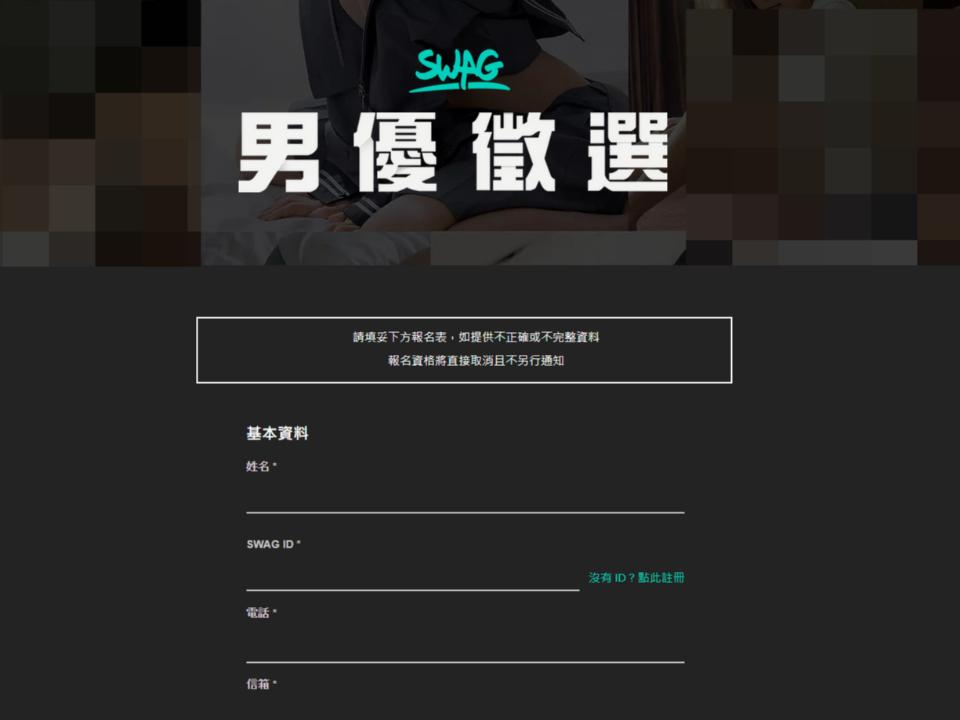 情色網站徵男優 酬勞「0元」網傻眼