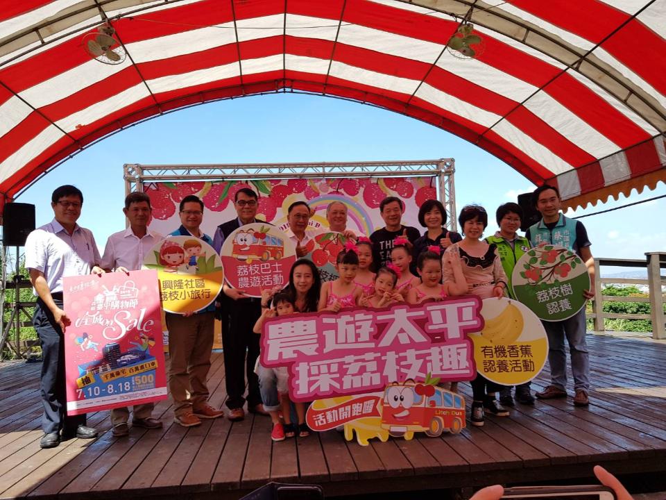 2019農遊太平 水保局臺中分局展現荔枝產業跨域合作成果