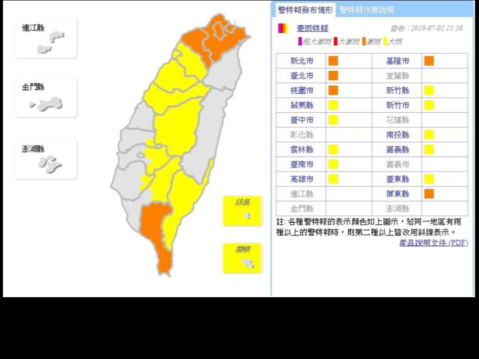 低壓帶影響 屏東小心豪雨 北北基等14縣市防大雨
