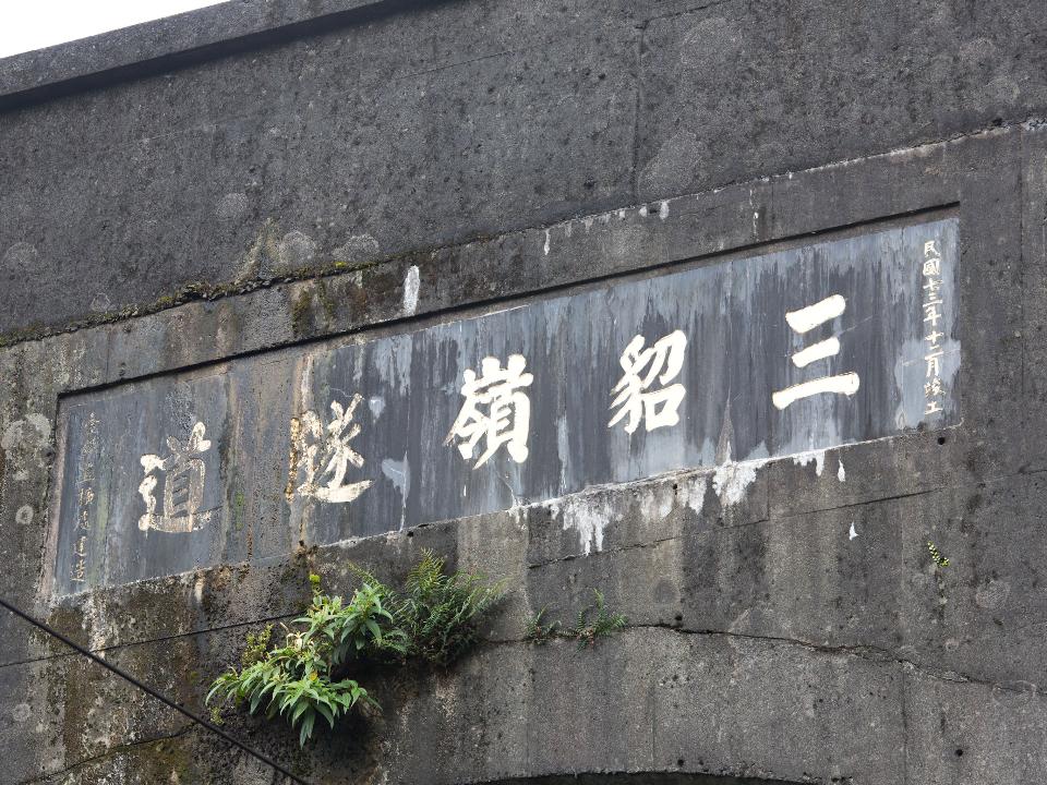 黑金礦村路線「一錢鑽九孔」三貂嶺舊隧道自行車道 110年元月完工
