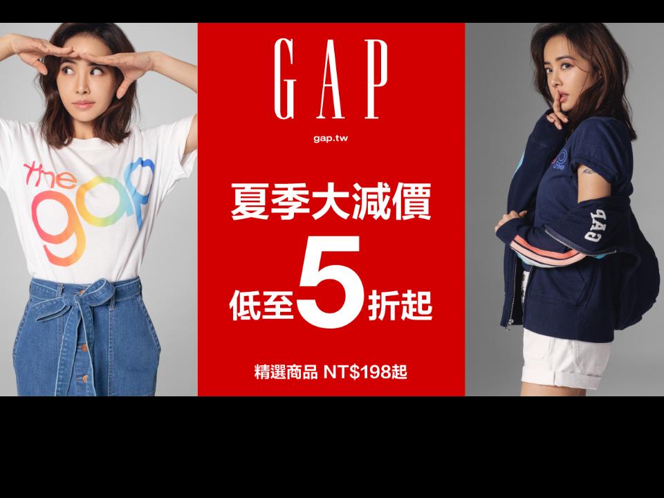 Gap夏季大減價6月6日強勢開跑 熱門經典商品低至5折起!