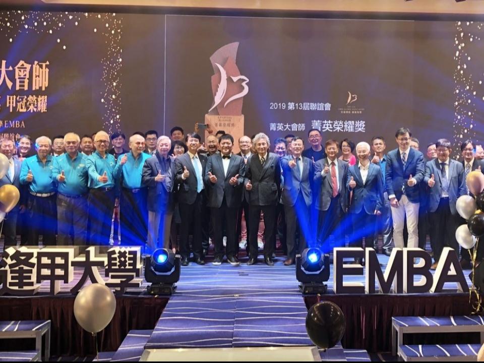 第13屆EMBA菁英大會師 高承恕:「共用共享」共創未來