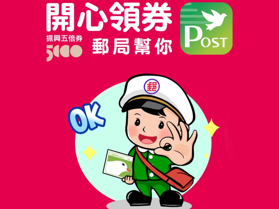 郵局10/4預約振興五倍券