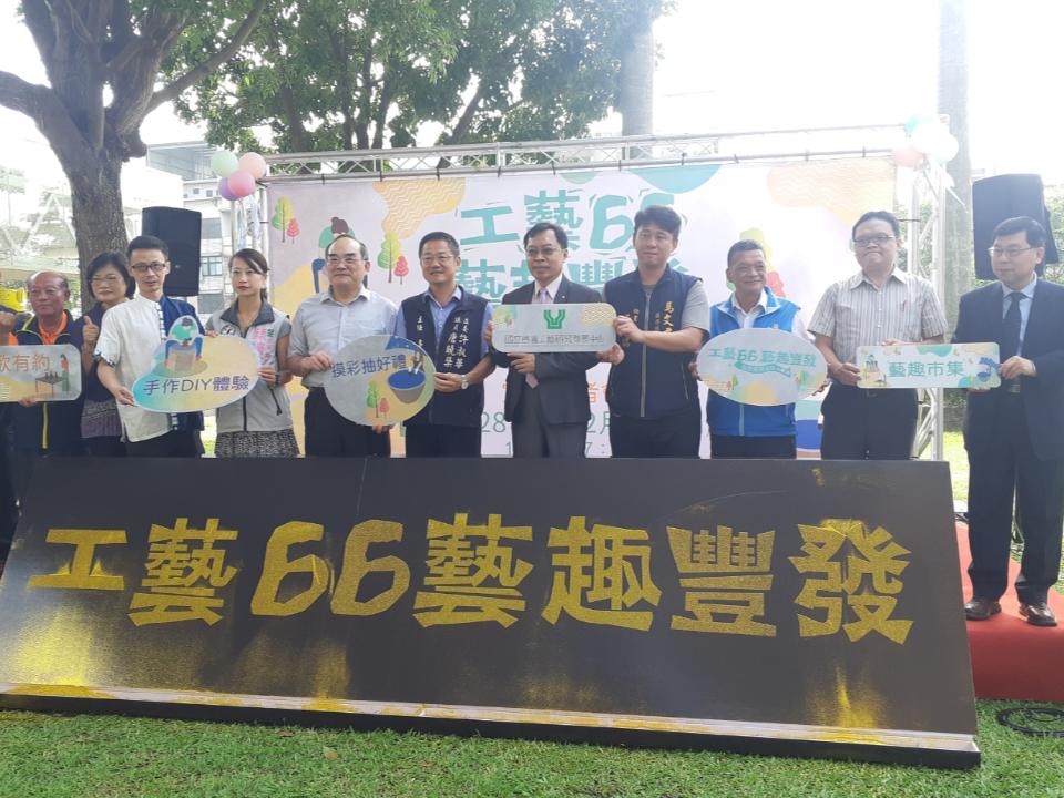 工藝中心歡慶66周年 藝文活動揭開序幕