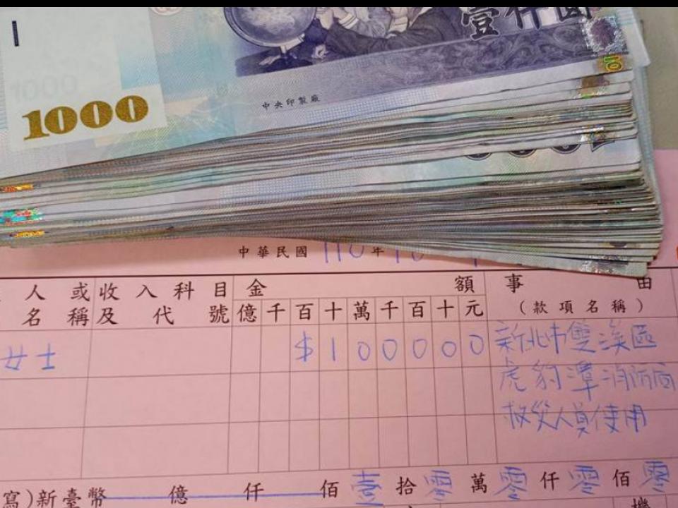 捐10萬給虎豹潭搜救人員 8旬嬤專程北上