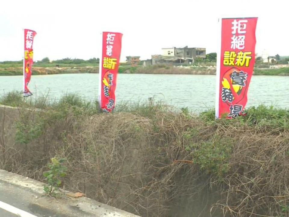 養殖觀光受影響 彰化芳苑漢寶村反對再設養豬場