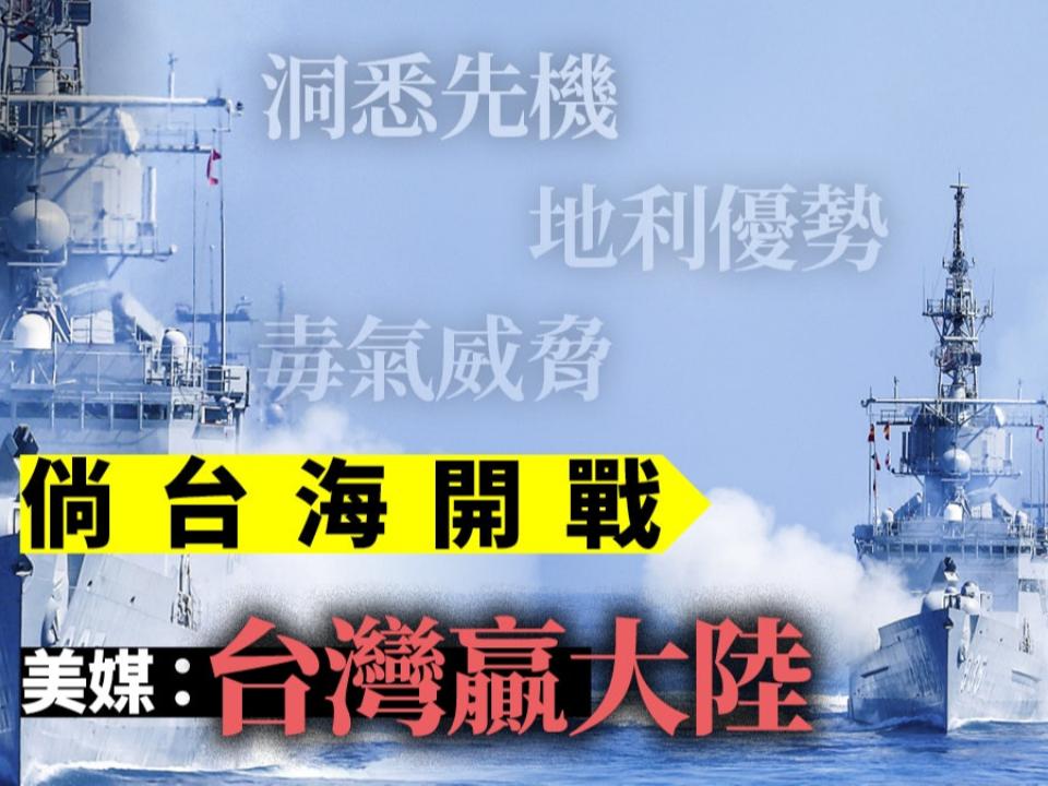 520挑釁?「台海打擊戰推演」中媒狂言:24小時解放台灣