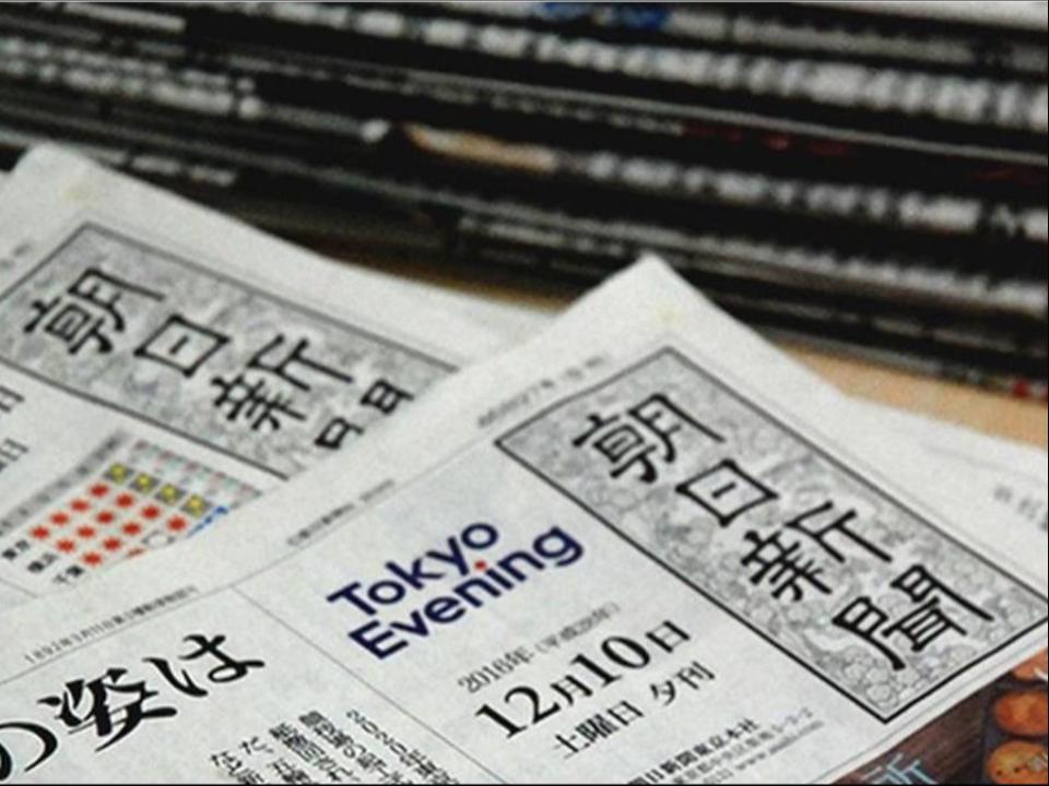 日媒朝日新聞社大虧115億 擬募300人自願離職
