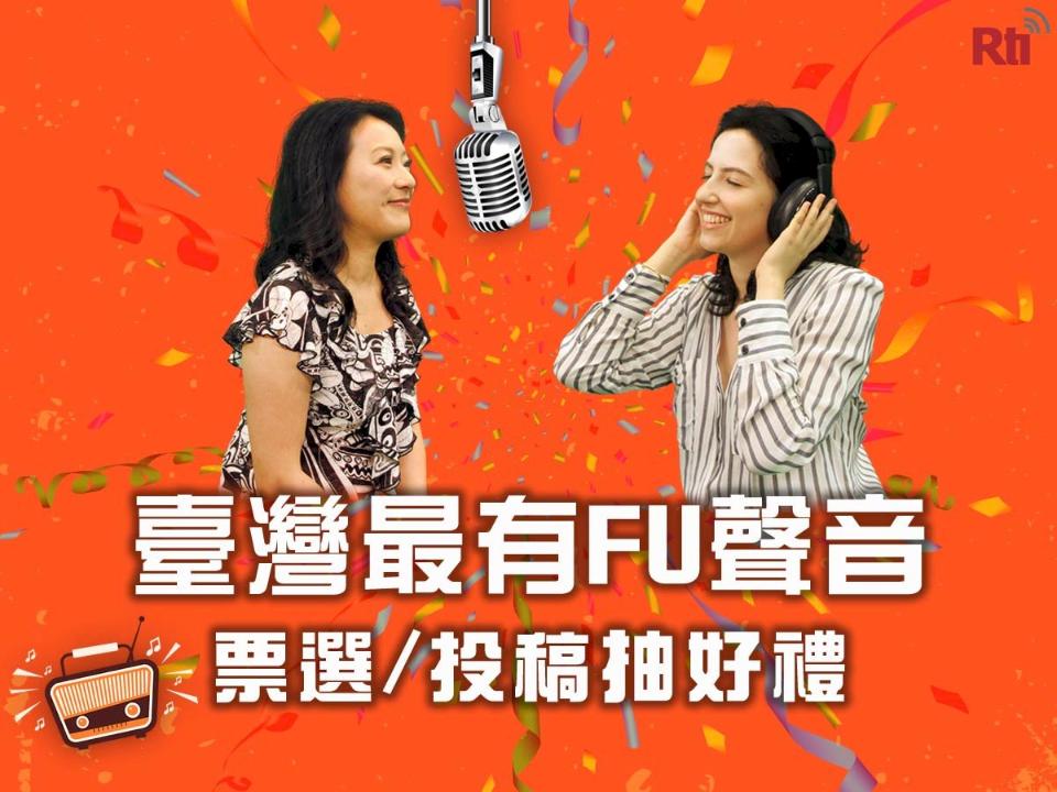台灣最有FU的聲音 票選投稿抽好禮