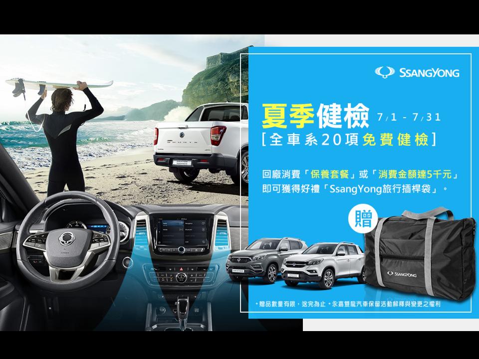 SsangYong雙龍汽車夏季免費健檢7月1日開跑,回廠精品好禮等你拿
