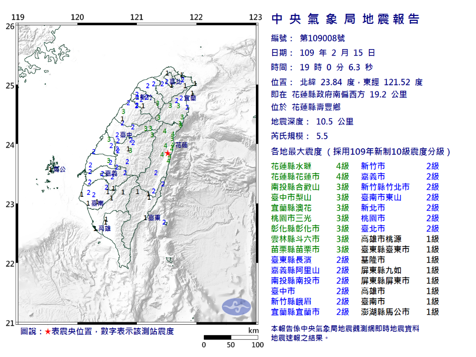 5分鐘連2震!花蓮芮氏規模5.5地震 台北有感
