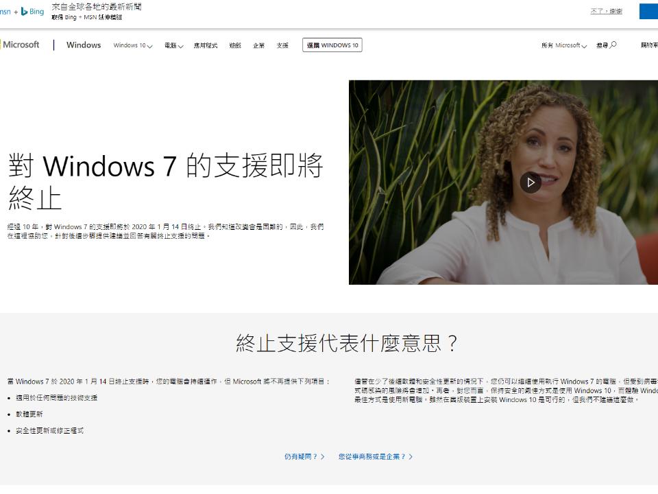 微軟14日起正式停止Windows 7系統更新