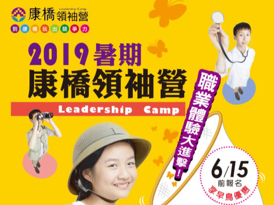 【2019暑期康橋領袖營】早鳥優惠6/15即將截止,陪孩子從職業體驗出發,報名從速!