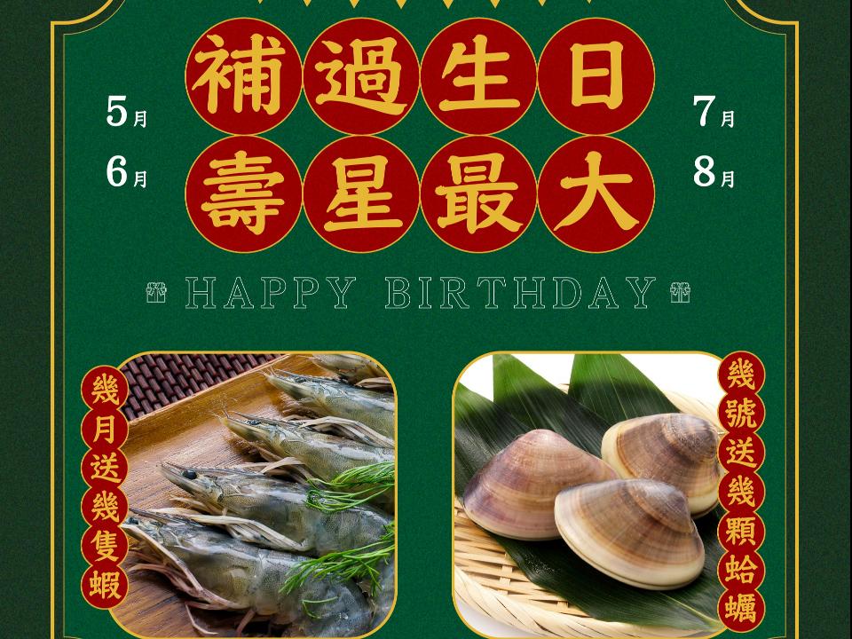 報上你的生日來!5至9月壽星全適用「蛤?!卜卜蜆打邊爐」超夯火鍋餐廳