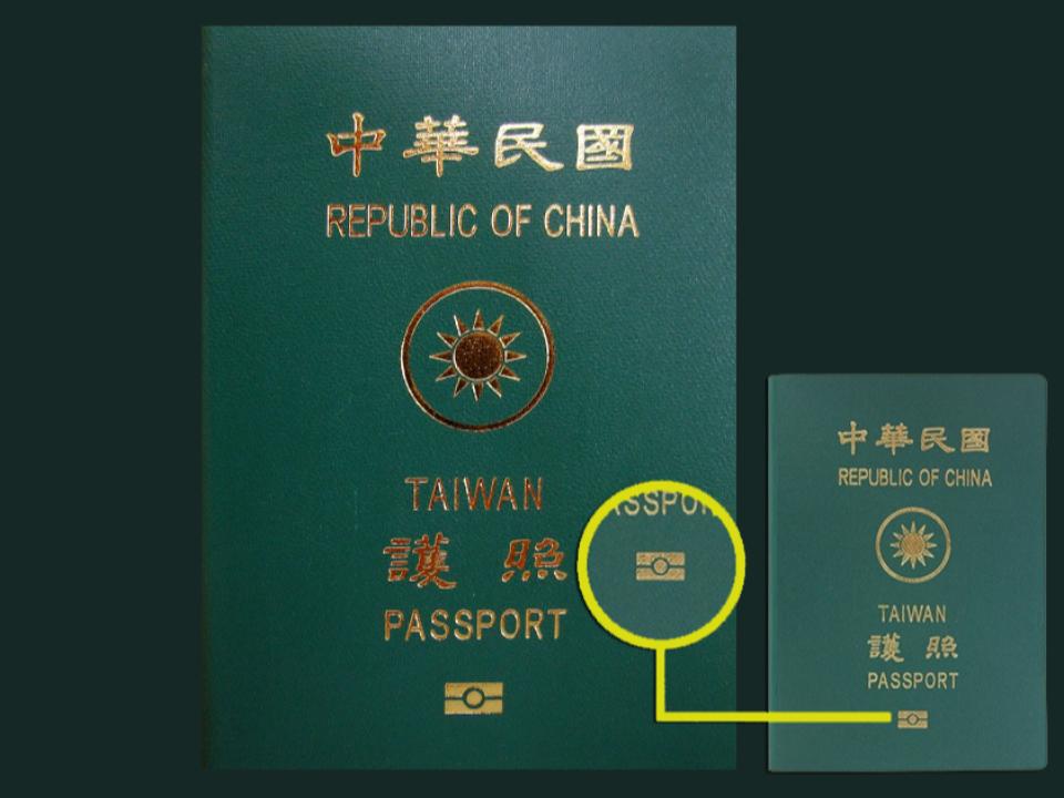 護照封面改為Taiwan? 民調近7成5民眾支持
