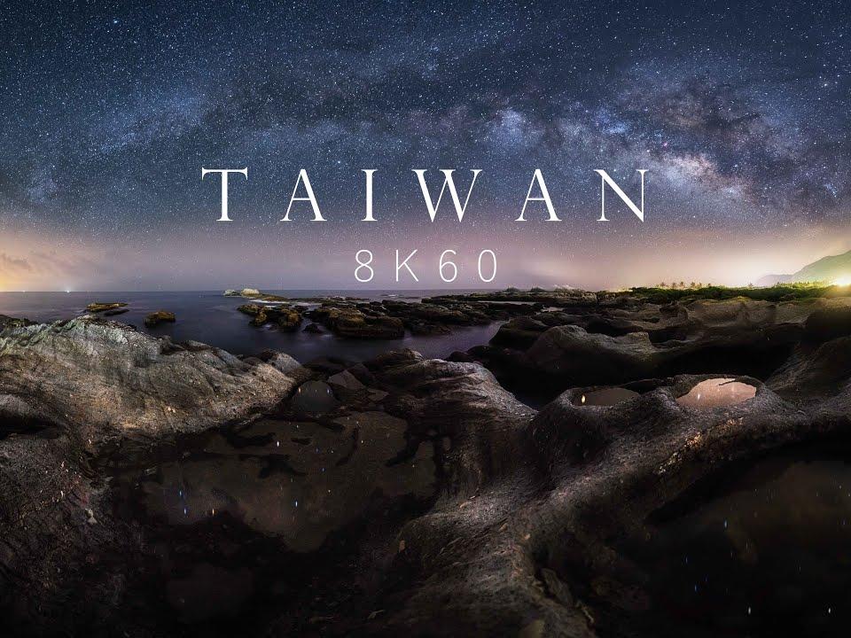 看見台灣8K縮時首映  推向國際讓全世界看見